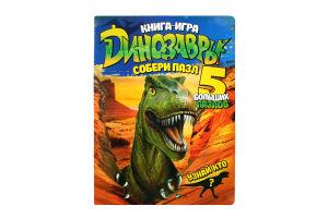 Книга VIVAT Динозавры Собери пазл