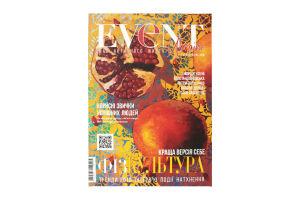 Журнал Event Ukraine 1шт