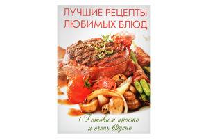 Книга Лучшие рецепты любимых блюд Комплект карточек Аргумент Принт