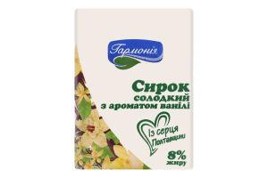 Сирок 8% солодкий з ароматом ванілі Гармонія м/у 90г