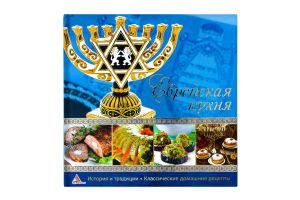 Книга Аргумент Принт Еврейская кухня ВС рус
