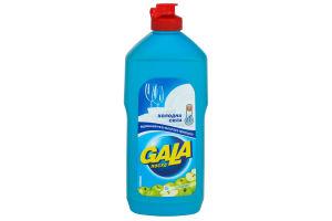 Жидкость для мытья посуды Яблоко Gala 500г
