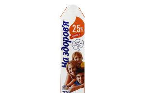 Молоко 2.5% ультрапастеризованное витаминизированное На здоров'я т/п 950г