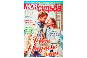 Журнал Моя судьба
