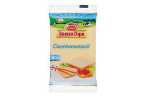 Сир 50% Сметанковий Звени гора м/у 160г