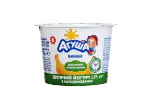 """Йогурт з пробіотиками 2,8% жиру з наповнювачем фруктовим «Банан» для харчування дітей віком від 8-ми місяців торговельної марки """"Агуша"""" 90 г моностанкан"""
