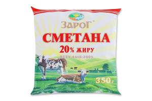 Сметана 20% ЗароГ м/у 350г