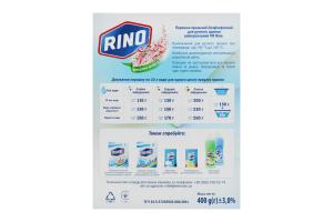 RINO пральний порошок ручний безфосфатний 400г Французька весна