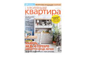 Журнал Единственная Твоя Уютная квартира