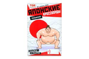 Журнал Японські кросворди Топ-сканворд 1шт