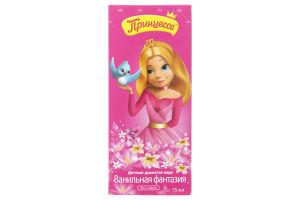 Вода душистая детская Ванильная фантазия Принцесса 75мл