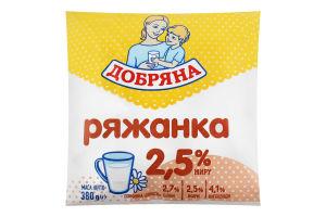 Ряженка 2.5% Добряна м/у 380г