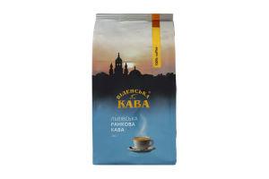 Кофе натуральный жареный в зернах первого сорта Львовский утренний Віденська кава м/у 250г