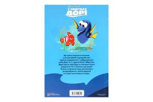 У пошуках Дорі. Книжка-розвивайка Disney арт.9819