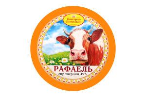 Сир 45% твердий Рафаель Новгород-Сіверський кг