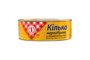 Кілька нерозібрана в томатному соусі №1 з/б 240г