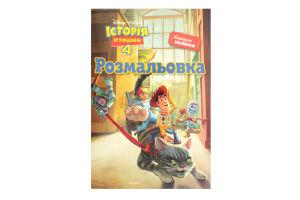 Раскраска История игрушек 4 Disney-Pixar Egmont 1шт