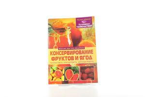 Книга Консервирование фруктов и ягод БАО
