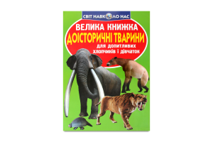 Книга Больш.книга.Доисторические КБ укр.