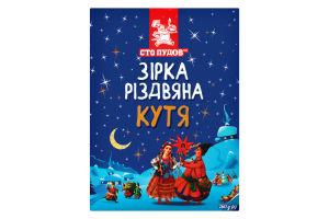 Кутья Звезда рождественская Сто Пудов к/у 260г