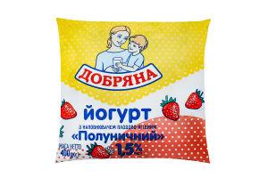 Йогурт 1.5% с наполнителем плодово-ягодным Клубничный Добряна м/у 400г