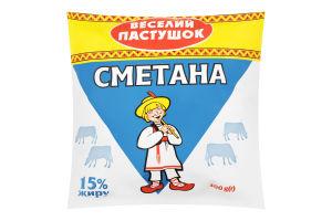 Сметана 15% Веселий Пастушок м/у 400г
