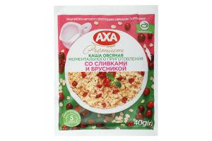 Каша вівсяна миттєвого приготування з вершками і брусницею AXA м/у 40г