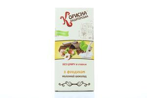 Шоколад Корисна кондитерська зі стевією з фундуком 100г х15