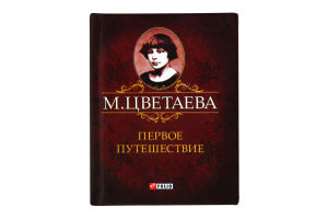 Книга Folio Мини Цветаева Первое путешествие рус