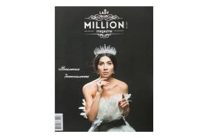 Журнал Lady Million magazine 1шт