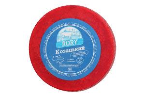 Сир 45% напівтвердий з козячого молока Козацький Rory кг