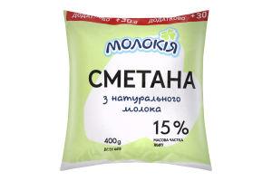 Сметана 15% Молокія м/у 400г
