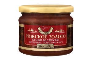Кільки балтійські обсмажені в томатному соусі Рижское золото с/б 280г