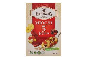 Мюслі 5 фруктів Новоукраїнка к/у 400г