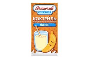 Коктейль молочный 2.5% для детей от 3лет ультрапастеризованный Банан Яготинське для дiтей т/п 200г