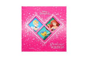 Книга Disney Попелюшка. Русалонька. Улюблені казки арт.9431431
