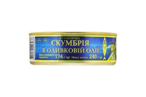 Скумбрія атлантична в оливковій олії Рижское золото з/б 240г