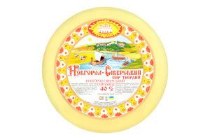 Сир 40% твердий Новгород-Сіверський кг