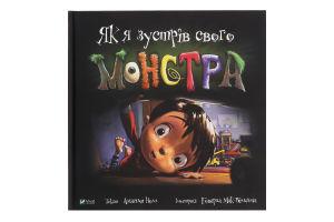 Книга Как я встретил своего Монстра Маленькое чудо Vivat 1шт