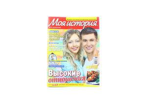 Журнал Моя история