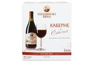 Вино Голіцинські вина Каберне 3л
