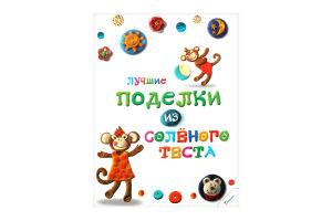 Книга Pelican Лучшие поделки из соленого теста рус