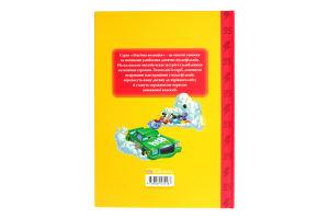 Книга для детей от 3лет Тачки Disney Pixar Egmont 1шт
