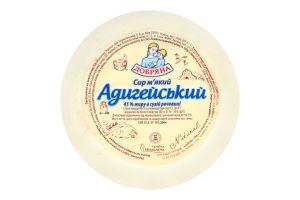 Сир Адигейський 45% Добряна вага