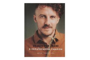 Книга Соблазнение едой с украинским вкусом Книголав 1шт