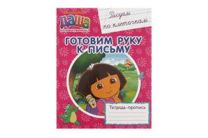 Тетрадь-пропись Рис.по клит.ДМ Перо рус