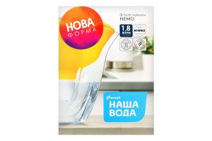 Фільтр-кувшин 1.8л №FMNEMOY Немо Наша вода 1шт