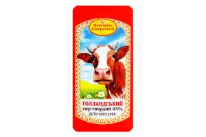 Сыр 45% твердый Голландский Новгород-Сіверський кг