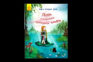 Штефани Дале Лилия, маленькая принцесса эльфов, 32 с (укр.)