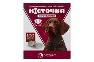 Прикормка для собак мінерально-вітамінна Мультивітамін Кісточка Продукт 100шт